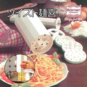 【ヌードルメーカー】ドイツ製 ベルナー ツイスト麺喜 白 シュペッツェレ製麺器 パスタマシン【スパゲッティー スパゲッティ 生パスタ ヌードルメーカー】