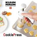 クーンリコン KUHNRIKON クッキープレス Mod.2460 クッキーディスク14種類付【クッキーメーカー 型抜き】【おうち…