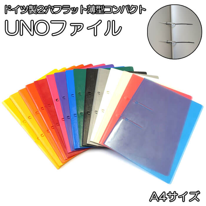 ドイツ製 ウノ UNO ウノファイルA4サイズ【2穴フラット薄型コンパクトスリムなバインダー】【アウトレット訳あり】【5400円以上お買い上げで送料無料】