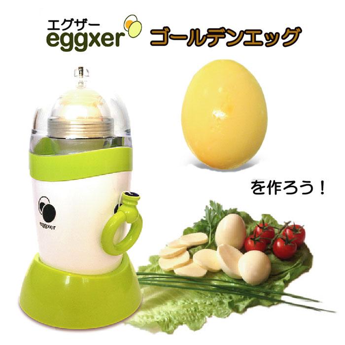 エグザー eggxer(egglogix) 卵を割らずに黄身と白身をかき混ぜるツール【金の卵ゴールデンエッグを作ろう!】【茹でても割れにくい】【ゆで卵が苦手な方に】【動画】