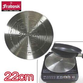 フラボスク FRABOSK IHヒーティングプレート22cm【IH対応/ガス対応/ヒートプレート/ヒートディフューザー/ヒートコンダクター/アダプター/インダクター/INDUCTOR】