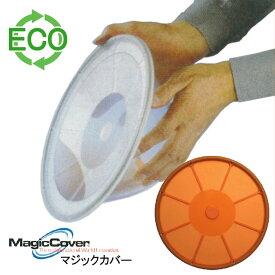 マジックカバー MagicCover シリコン密封蓋 マジックカバー 中 橙/オレンジ 24cm(適合サイズ:直径10〜22cmの鍋・ボウルなど)/ラップ代わりに洗って繰り返し使えるエコラップ【アウトレット】