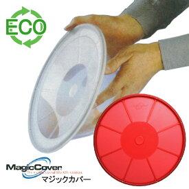マジックカバー MagicCover シリコン密封蓋 マジックカバー 大 赤/レッド 28cm(適合サイズ:直径12〜26cmの鍋・ボウルなどに)/ラップ代わりに洗って繰り返し使えるエコラップ【アウトレット】