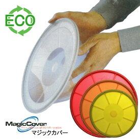 マジックカバー MagicCover シリコン密封蓋 マジックカバー3個セット 赤28cm 橙24cm 黄20cm/セットでお得/ラップ代わりに洗って繰り返し使えるエコラップ【アウトレット訳あり特価品】
