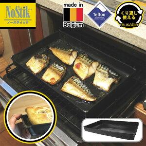 ノースティック NoStik 魚焼きグリルトレイ 1.5L 外寸18.8×28.8×3.8cm テフロンシートでできたトレイ【オーブン トースター トレー ふっ素樹脂シート】