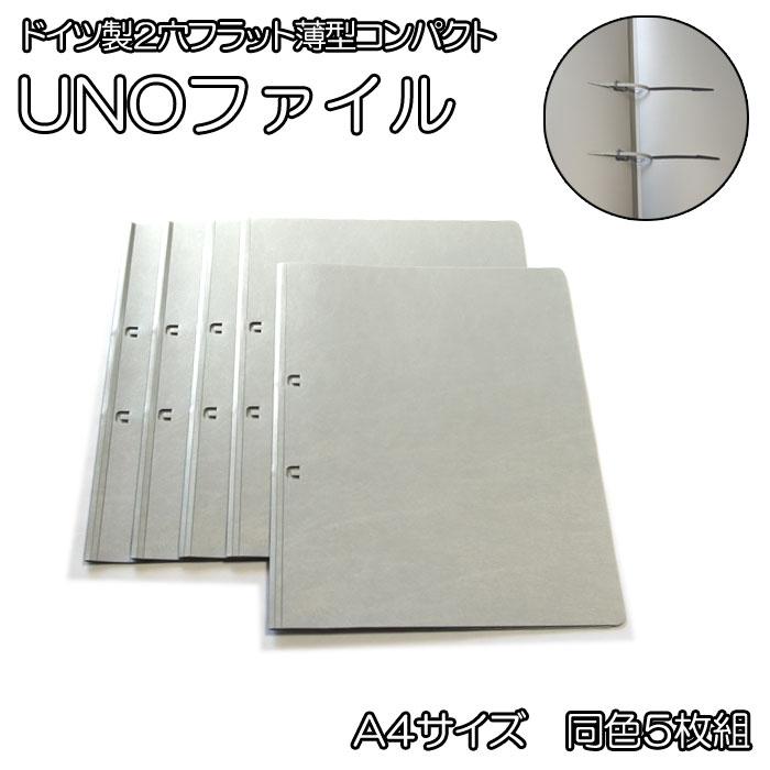 ドイツ製 ウノ UNO ウノファイルA4サイズ【同色5枚組グレー】【2穴フラット薄型コンパクトスリムなバインダー】【アウトレット訳あり】【5400円以上お買い上げで送料無料】