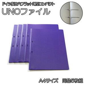ドイツ製 ウノ UNO ウノファイルA4サイズ【同色5枚組紫】【2穴フラット薄型コンパクトスリムなバインダー】【アウトレット訳あり】