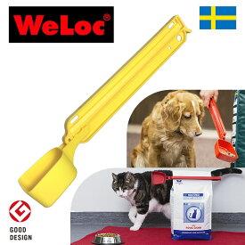 ウェーロック WeLoc ウェーロッククリップイット スクープ付 PA220S 黄色 スウェーデン製 WeLocCLIP-it 【大袋の口留め、保存用、犬、猫、ペットフード、ドッグフード、キャットフード、匙付】