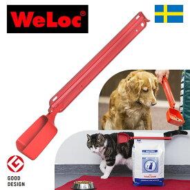 ウェーロック WeLoc ウェーロッククリップイット スクープ付 PA320S 赤色 スウェーデン製 WeLocCLIP-it 【大袋の口留め、保存用、犬、猫、ペットフード、ドッグフード、キャットフード、匙付】