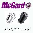 《McGard マックガード》ホイールナットプレミアムロック MCG-34215袋ナット シート形状:テーパーサイズ(ネジ径×…