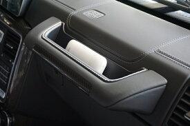 W463 グリップストレージボックス Mercedes Benz メルセデス ベンツ Gクラス ゲレンデヴァーゲン W463 小物入れ グリップボックス ハンドルポケット