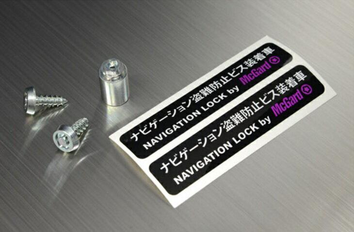 《McGard マックガード》ナビゲーションロックMCG-76054 M5タップネジロックボルト2本、キー1個、盗難防止ステッカー2枚、取扱い説明書、キーIDラベル