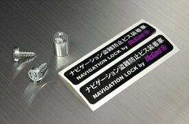 《McGard マックガード》ナビゲーションロックMCG-76055 M6ボルトロックボルト2本、キー1個、盗難防止ステッカー2枚、取扱い説明書、キーIDラベル