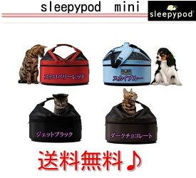 Sleepy pod スリーピーポッド MINI ミニ 小型・ペット・キャリー・犬・猫・ドライブ選べる4色♪ 送料無料!
