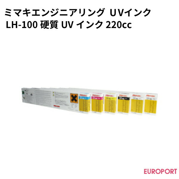 UVダイレクトインクジェットプリンタLH-100硬質UVインク 220cc