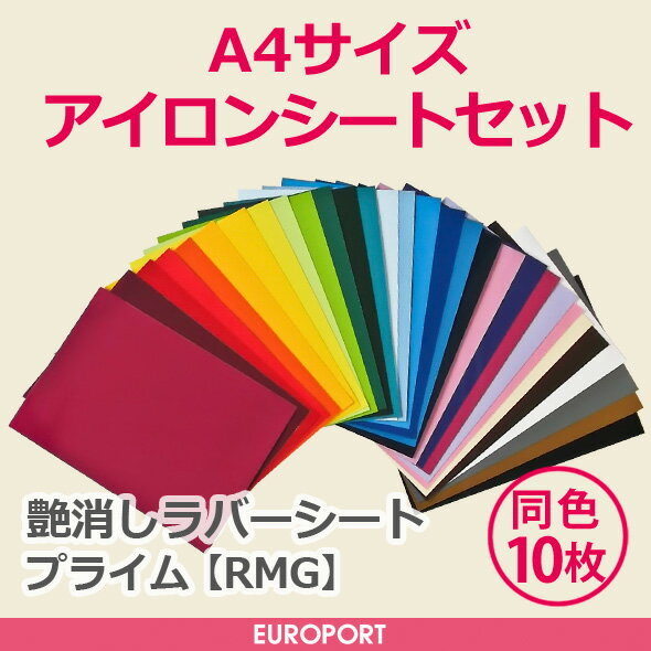 ラバーシートプライム RMGシリーズ [200×300mm A4変形判] 同色10枚セット プロのユニフォームで使われている高品質熱転写シート