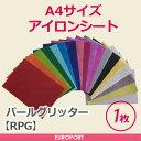 パールグリッター RPGシリーズA4シート 1枚売サイズ[200mm×300mm]