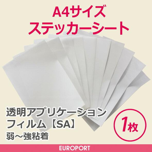 透明アプリケーションフィルムSAシリーズ 弱〜強粘着 [200×300mm A4変形判 ] 1枚売