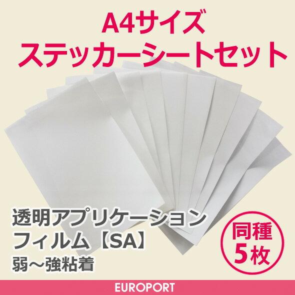 透明アプリケーションフィルムSAシリーズ 弱〜強粘着 [200×300mm A4変形判 ] 同色5枚セット