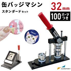 缶バッジマシン 丸型32mmセット【BM-set32】