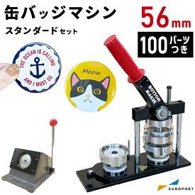 缶バッジマシン 丸型56mmセット【BM-set56】