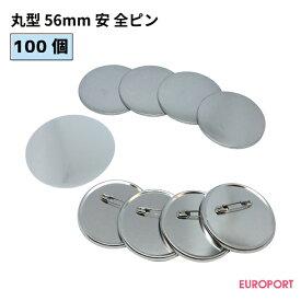 缶バッジ用パーツ 丸型56mm安全ピン [100個]【BAP-R56】