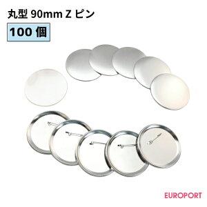 缶バッジ用パーツ 丸型90mm Zピン [100個]【BZP-R90】