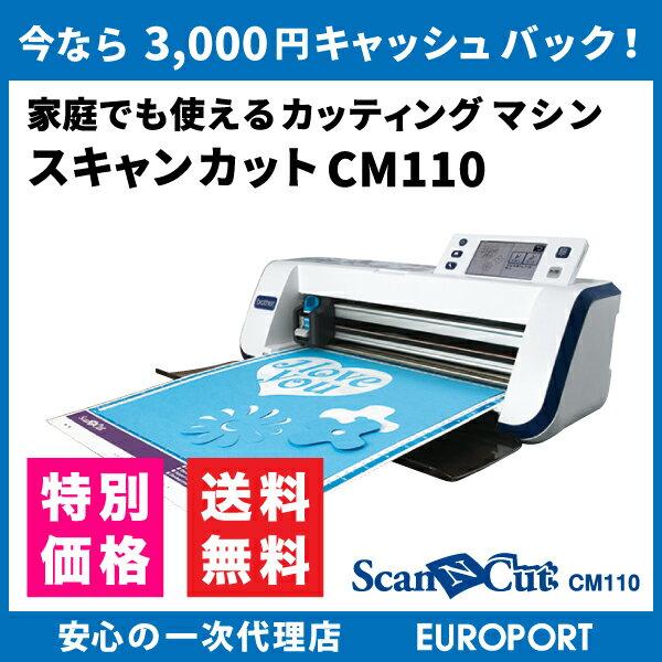3,000円キャッシュバック開催中! ScanNCut スキャン カット CM110 小型 カッティングマシン 〜296mm幅機械本体特別価格カード決済対応 | 送料無料 | 即納OK!在庫
