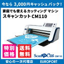 3,000円キャッシュバック開催中! ScanNCut スキャン カット CM110 小型 カッティングマシン 〜296mm幅機械本体特別価格カード決済対応 |...