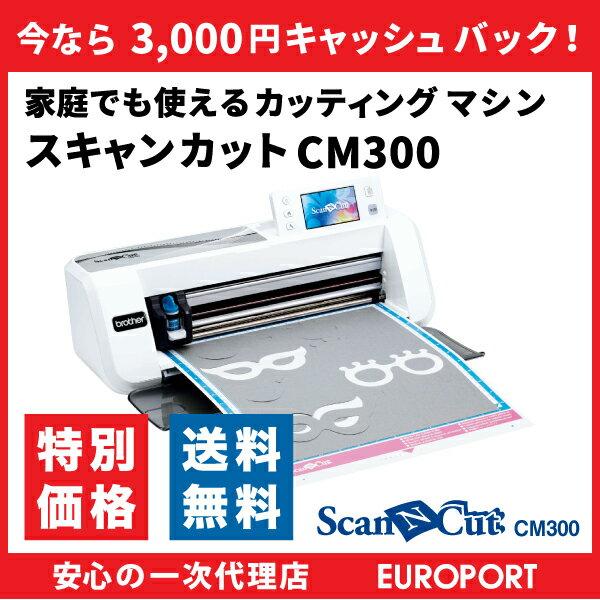 3,000円キャッシュバック開催中! ScanNCut(スキャン カット) CM300 |Brother社製 小型カッティングマシン 〜296mm幅機械本体特別価格【CM300-TAN】 | カード決済対応 | 送料無料 | 即納OK!在庫