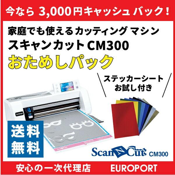 3,000円キャッシュバック開催中! ScanNCut スキャン カット CM300 小型 カッティングマシン 〜296mm幅お試しパック【CM300-OTA-PAC】カード決済対応 | 送料無料 | 即納OK!在庫