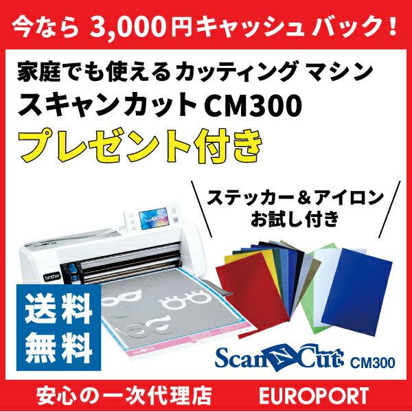 3,000円キャッシュバック開催中! ScanNCut スキャン カット CM300 小型 カッティングマシン 〜296mm幅プレゼント付きセット【CM300-CHA-PAC】カード決済対応 | 送料無料 | 即納OK!在庫