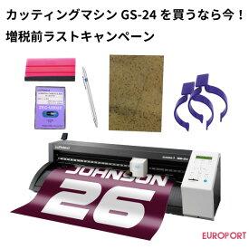 中型カッティングマシンローランドDG社製 [CAMM-1 GS-24]【CMP-GS24-CR18】