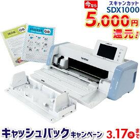 [5000円キャッシュバック]スキャンカット SDX1000 ロールフィーダーパック カッティングマシン ScanNCut | brother | ブラザー 【SDX-RF-PAC2】(BRZ-CMZ0102)