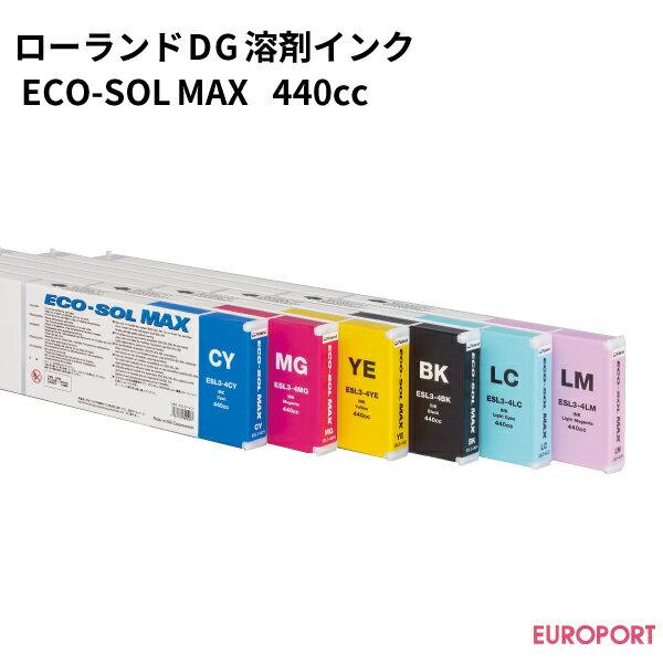 エコソルMAXインク 440cc