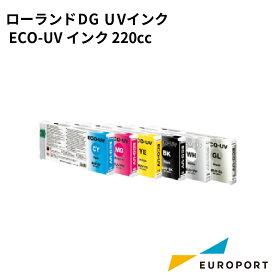 UVプリンター用インク ECO-UVインク 220cc ローランド [EUV]シアン/マゼンタ/イエロー/ブラック/ホワイト/グロス