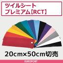 アイロンプリント用 ツイルプレミアム | 20cm×50cm切売 | RCT-SC | 在庫限り |