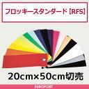 アイロンプリント用 フロッキースタンダード | 20cm×50cm切売 | RFS-SC