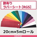 アイロンプリント用 艶有ラバーシート アイロンで貼れる | 20cm×5mロール | RGS-SH