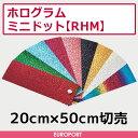 アイロンプリント用 ホログラムミニドットシート   20cm×50cm切売   RHM-SC