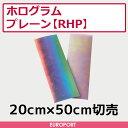 アイロンプリント用 ホログラムプレーンシート | 20cm×50cm切売 | RHP-SC