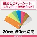 アイロンプリント用 艶消ラバーシートスタンダード特別色 | 20cm×50cm切売 | RMN-SC