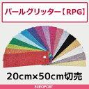 アイロンプリント用 パールグリッターシート | 20cm×48cm切売 | RPG-SC