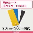 アイロンプリント用 発泡シート | 20cm×50cm切売 | RSH-SC