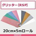 アイロンプリント用 ラバーシート グリッター   20cm×5mロール   RSP-SH