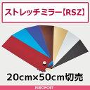アイロンプリント用 ストレッチミラーシート | 20cm×50cm切売 | RSZ-HC