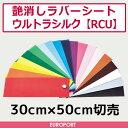 アイロンプリント用 カッティング用シート 艶消ウルトラシルク | 30cm×50cm切売 | RCU-WC