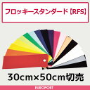 アイロンプリント用 フロッキースタンダード | 30cm×50cm切売 | RFS-WC