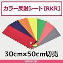 アイロンプリント用 カラー反射シート | 30cm×50cm切売 | RKR-WC