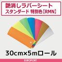 アイロンプリント用 艶消ラバーシートスタンダード特別色 | 30cm×5m | RMN-WH